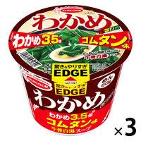 カップ麺 EDGE×わかめラーメン コムタン味 わかめ3.5倍 81g 1セット(3個) エースコック