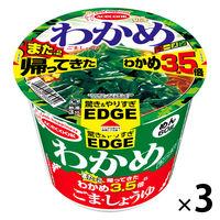カップ麺 EDGE×わかめラーメン ごま・しょうゆ わかめ3.5倍 94g 1セット(3個) エースコック