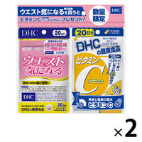 【数量限定】DHC ウエスト気になる20日分+ビタミンCハードカプセル20日分 ×2セット ディーエイチシー サプリメント