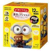 【数量限定】めぐりズム 蒸気でホットアイマスク ミニオンデザイン 1箱(12枚入) 花王
