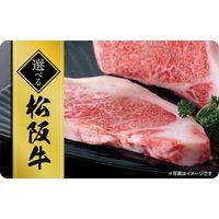 伊藤忠食品 無地熨斗(のし)・封筒・台紙セットでお届け。選べる松阪牛ギフトカード isc-357260-1 1枚(直送品)