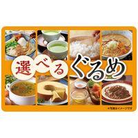 伊藤忠食品 無地熨斗(のし)・封筒・台紙セットでお届け。選べるぐるめカード isc-388321-1 1枚(直送品)
