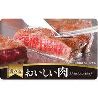 伊藤忠食品 無地熨斗(のし)・封筒・台紙セットでお届け。おいしい肉カード(ステーキ肉柄) isc-978318-1 1枚(直送品)