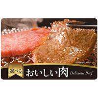 伊藤忠食品 熨斗(お歳暮)・封筒・台紙セットでお届け。おいしい肉ギフトカード(焼き肉柄) isc-978324-3 1枚(直送品)