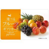 伊藤忠食品 無地熨斗・封筒・台紙セットでお届け。選べるフルーツギフトカード(オレンジ) isc-685830-1 1枚(直送品)