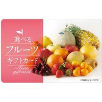 伊藤忠食品 無地熨斗・封筒・台紙セットでお届け。選べるフルーツギフトカード(ピンク) isc-685832-1 1枚(直送品)