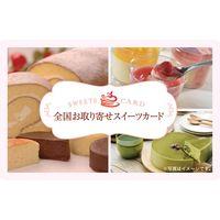 伊藤忠食品 無地熨斗(のし)・封筒・台紙セットでお届け。全国お取り寄せスイーツギフトカード isc-978362-1 1枚(直送品)