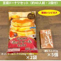 新生食品 おやつ お子様/保育園向け 手作り食材セット レシピ付き 豆腐ドーナツ 1セット内容:約40人分(直送品)