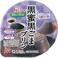 ハウス食品 やさしくラクケア和風デザートシリーズ 黒蜜黒ごまプリン 1ケース(48個入) 介援隊 E1496(直送品)