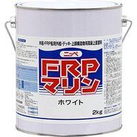 日本ペイントマリン FRPマリン ホワイト 2KG (2個入り) 842M001 1セット(2個入)(直送品)