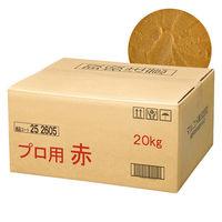 マルコメ プロ用赤 味噌 業務用 1箱(20kg)