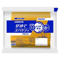 日清フーズ 早ゆでスパ 2.2 プロント 業務用 1袋(2.5kg)