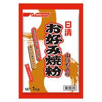 日清フーズ お好み焼粉 山いも入り 業務用 1袋(1kg)