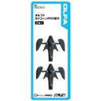 オルファ カイコーンPRO替刃2個入 XB239ー2 1セット(直送品)