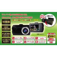 池商 高画質ポータブルドライブレコーダー バックカメラ、SDカード付き RA-DW305ytv 1台(直送品)