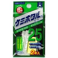 ルミカ A00209 ケミホタル25イエロー(2本入) 1袋(2本)(直送品)