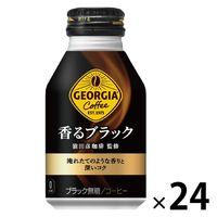 コカ・コーラ ジョージア 香るブラック 260ml ボトル缶 1箱(24缶入)