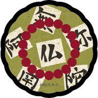 グルマンディーズ 鬼滅の刃 キャラスタムステッカー 悲鳴嶼行冥(ひめじま ぎょうめい) KMY-09L 1個(直送品)