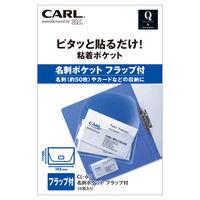 カール事務器 粘着ポケット 名刺ポケットフラップ付 CL-62 1袋