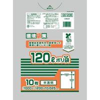ジャパックス 業務用ポリ袋 バイオマス25% 120L 半透明 厚み0.025mm GS120B 1セット(300枚:10枚入り×30冊)(直送品)
