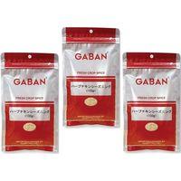 GABAN ハーブチキンシーズニング (袋) 100g×3袋 【ミックススパイス ハウス食品 香辛料 パウダー 業務用】 (直送品)