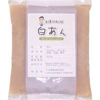 送料無料 豆力 北海道産白いんげん使用 白あん 500g×5袋 (直送品)