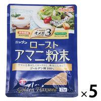 送料無料 NIPPN ローストアマニ(粉末) 25g×5袋 【日本製粉 亜麻仁】 (直送品)