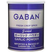 GABAN ガーリックパウダー(缶) 225g 【スパイス ハウス食品 香辛料 パウダー 業務用 にんにく】 (直送品)