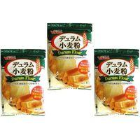 小麦ソムリエの底力 デュラム小麦粉(チャック付) 1kg×3袋 (直送品)