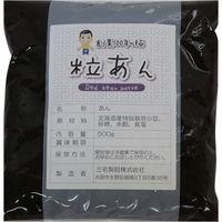 送料無料 豆力 特別栽培 北海道産小豆使用 粒あん 500g×5袋 (直送品)