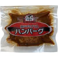 送料無料 デミグラスソースハンバーグセット 110g(固形量80g)×10個 冷凍 食品 肉 惣菜(直送品)