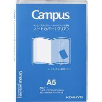コクヨ キャンパス ノートカバー<クリア> ニ-CSC-A5 1冊