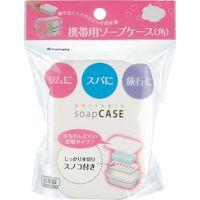 イノマタ化学 #2205 携帯用ソープケース(角) ホワイト 1袋(直送品)