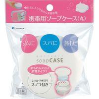 イノマタ化学 #2206 携帯用ソープケース(丸) ホワイト 1袋(直送品)