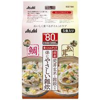 リセットボディ 体にやさしい鯛&松茸雑炊 5食入 アサヒグループ食品 ダイエットフード ダイエット食品