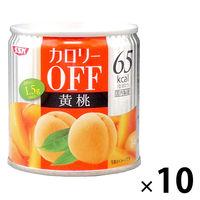 清水食品 カロリーOFF 黄桃 10缶