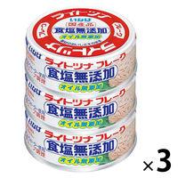 いなば ライトツナ食塩無添加3缶 3個(3缶パック×3個)