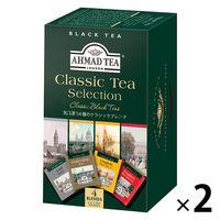 AHMAD TEA クラシックセレクション 1セット(40バッグ:20バッグ入×2箱)