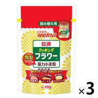 日清フーズ 日清 クッキング フラワー 詰め替え用 (100g) ×3個