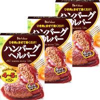 ハウス食品 ハンバーグヘルパー 1セット(3箱)