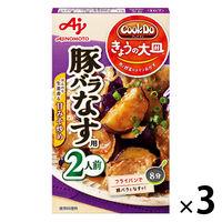 味の素 CookDo(クックドゥ) きょうの大皿 豚バラなす用 2人前 1セット(3個)