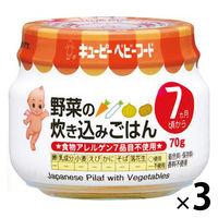【7ヵ月頃から】キユーピーベビーフード 野菜の炊き込みごはん 70g 1セット(3個) キユーピー ベビーフード 離乳食
