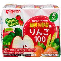 【5ヵ月頃から】ピジョン 緑黄色野菜&りんご100 1セット(4パック:125ml×12本)