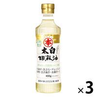竹本油脂 マルホン 太白胡麻油 450g 3本