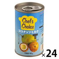 ココナッツミルク ココナツミルク・ベビー缶 165g 1セット(24個) ユウキ食品