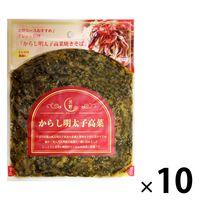 【北野エース】からし明太子高菜 1セット(10袋)