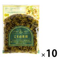 【北野エース】ごま高菜漬 1セット(10袋)