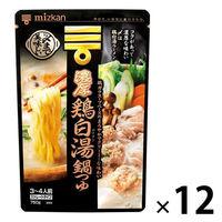 ミツカン 〆まで美味しい濃厚鶏白湯鍋つゆ ストレート 750g 12個