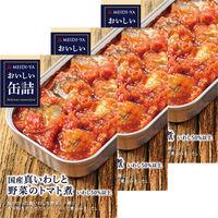 明治屋 おいしい缶詰 国産真いわしと野菜のトマト煮 1セット(3缶)