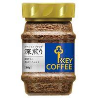 【インスタントコーヒー】キーコーヒー スペシャルブレンド深煎り(瓶) 1個(90g)